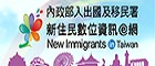 New Immigrants in Taiwan(NewWindow)
