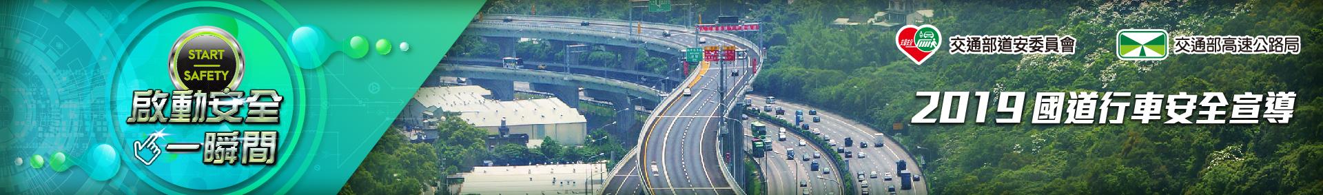 108年國道行車安全宣導(另開新視窗)