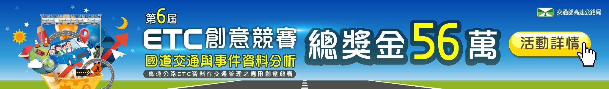第六屆高速公路ETC資料在交通管理之應用創意競賽(另開新視窗)