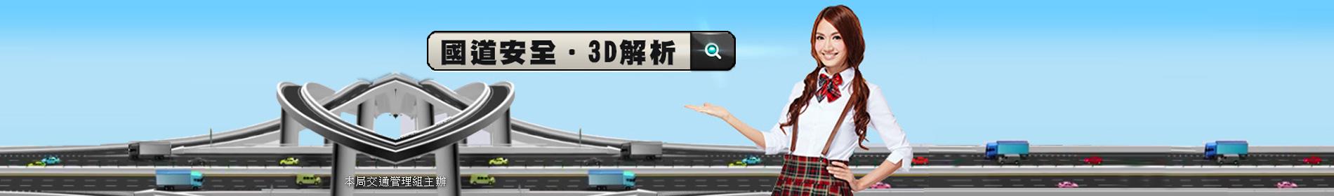 國道安全3D解析(另開新視窗)