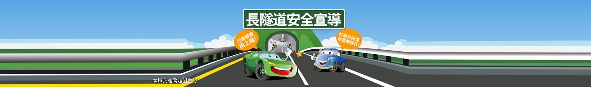 長隧道安全宣導(另開新視窗)