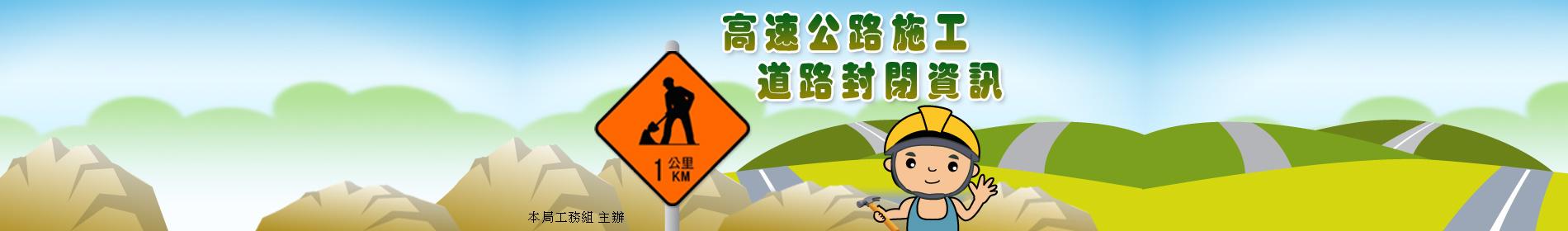高速公路施工道路封閉資訊(另開新視窗)