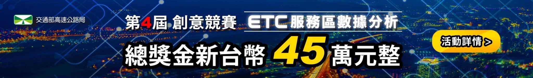 第4屆ETC創意競賽宣傳(另開新視窗)