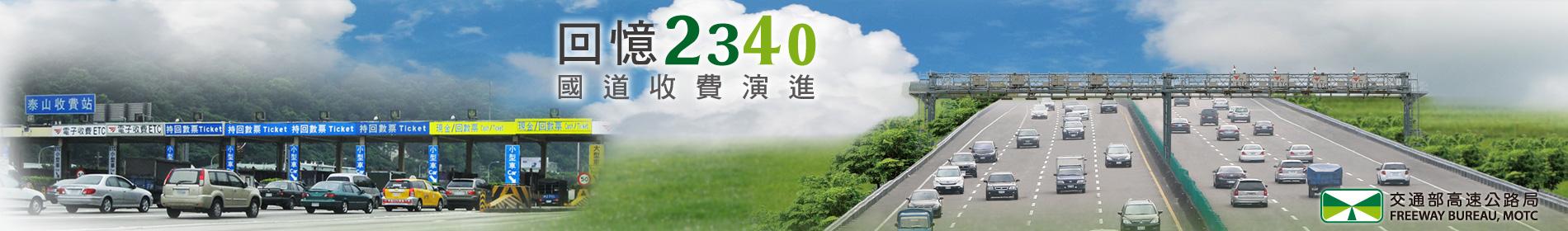 「回憶2340-國道收費演進」主題展(另開新視窗)