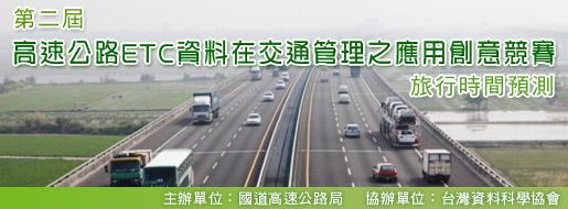 http://www.freeway.gov.tw/Publish.aspx?cnid=2328