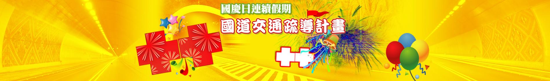 國慶日連續假期國道交通疏導措施(另開新視窗)