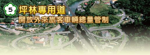 http://www.freeway.gov.tw/Publish.aspx?cnid=1272&p=5275