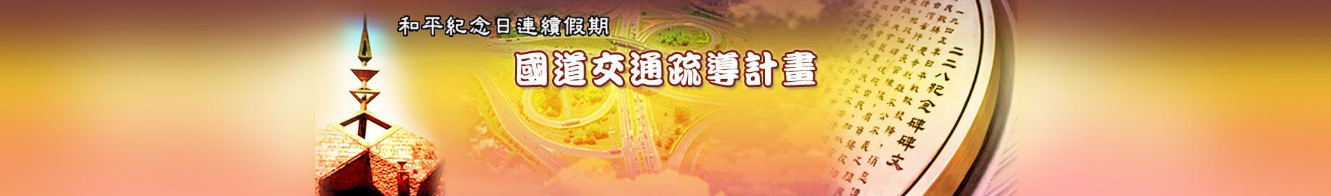 228和平紀念日連續假期國道交通疏導計畫(另開新視窗)