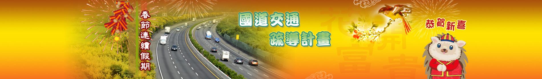 春節連續假期交通宣導(另開新視窗)