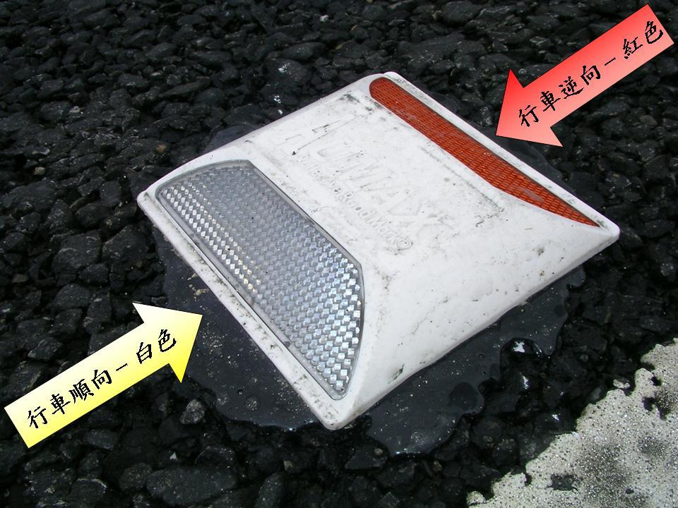 片行反光標記(正反面)