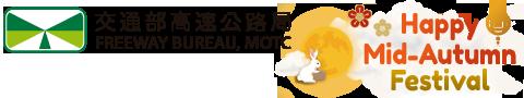 Freeway Bureau,Ministry of Transportation and Communications Logo