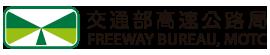 交通部高速公路局Logo